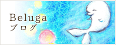 Belugaブログ