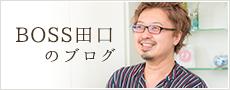 BOSS田口のブログ